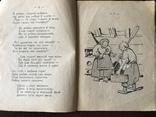 1934 Казка про золоту рибку, фото №6