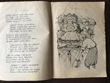 1934 Казка про золоту рибку, фото №8