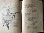 1934 Казка про золоту рибку, фото №11