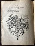 1934 Казка про золоту рибку, фото №12