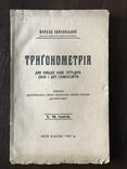 1921 Украинский учебник по Тригонометрии, фото №2