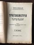 1921 Украинский учебник по Тригонометрии, фото №3