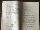1921 Украинский учебник по Тригонометрии, фото №6