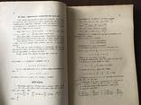 1921 Украинский учебник по Тригонометрии, фото №8