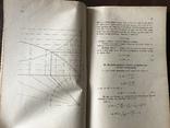 1921 Украинский учебник по Тригонометрии, фото №9