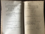 1921 Украинский учебник по Тригонометрии, фото №10