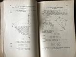 1921 Украинский учебник по Тригонометрии, фото №13