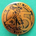 25 р. Шлях Перемоги. Чехословакія (423№), фото №2