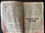 Путеводитель Путешественника от смерти к жизни Китай до 1930хх годов, фото №4