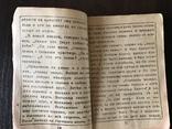 Путеводитель Путешественника от смерти к жизни Китай до 1930хх годов, фото №5