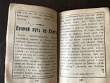 Путеводитель Путешественника от смерти к жизни Китай до 1930хх годов, фото №8
