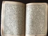 Путеводитель Путешественника от смерти к жизни Китай до 1930хх годов, фото №9