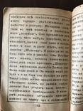 Путеводитель Путешественника от смерти к жизни Китай до 1930хх годов, фото №11