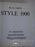 Альбом по сецессии(модерну) на венгерском языке, фото №3
