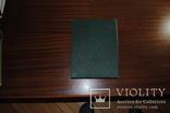 Военный энциклопедический словарь. изд. 1986 год., фото №3