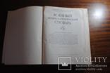 Военный энциклопедический словарь. изд. 1986 год., фото №5