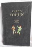 "Карло Гоци ""Сказки для театра"" (1956 год), фото №2"