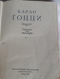 "Карло Гоци ""Сказки для театра"" (1956 год), фото №8"