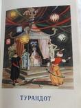 "Карло Гоци ""Сказки для театра"" (1956 год), фото №11"