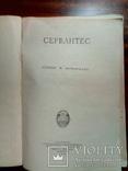 Сервантес. Статьи и материалы.Изд. Ленинград. 1948, фото №3