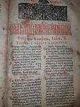1686 Октоих Друкарня братства Львiв, фото №3