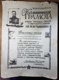 Грамота имени 3-ды Героя СССР А.И.Покрышкина, фото №2