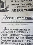 Грамота имени 3-ды Героя СССР А.И.Покрышкина, фото №4