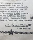 Грамота имени 3-ды Героя СССР А.И.Покрышкина, фото №5