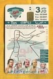 Телефонная карточка Иордания 2000 г, фото №3