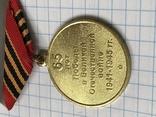 65 лет Победы в ВОВ, фото №6