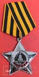 Орден Славы 3 степени (копия), фото №2