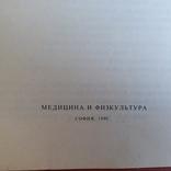 """София Смольницкая """"Закуски и холодные блюда"""" 1990р., фото №5"""