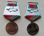 40 лет Победы в ВОВ 2 шт., фото №3