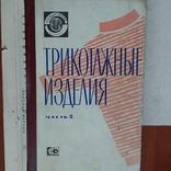 Государственные стандарты (сборник) Трикотажные изделия часть 2 1975р., фото №3
