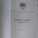 Государственные стандарты (сборник) Трикотажные изделия часть 2 1975р., фото №5
