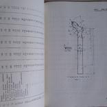 Государственные стандарты (сборник) Трикотажные изделия часть 2 1975р., фото №6