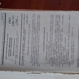 Государственные стандарты (сборник) Трикотажные изделия часть 2 1975р., фото №11
