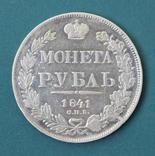 1 рубль 1841(НГ), фото №2