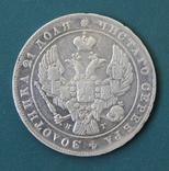1 рубль 1841(НГ), фото №3