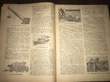 1932 Механизация сельского Хозяйства, фото №7
