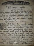 Начало 19 века Псалтырь, фото №3