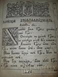 Начало 19 века Псалтырь, фото №5