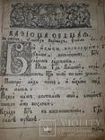 Начало 19 века Псалтырь, фото №10