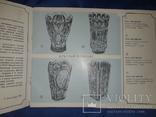 1989 Каталог-прейскурант изделий из хрусталя - 1200 экз., фото №3
