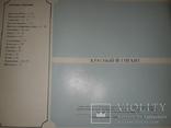 1989 Каталог-прейскурант изделий из хрусталя - 1200 экз., фото №5
