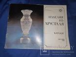 1989 Каталог-прейскурант изделий из хрусталя - 1200 экз., фото №6