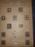 1900 Иллюстрированный альбом марок всех стран, фото №4