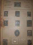 1900 Иллюстрированный альбом марок всех стран, фото №6
