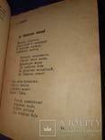1935 Комсомольский пiсенник Одеса, фото №5