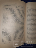 1906 История экономики, фото №6